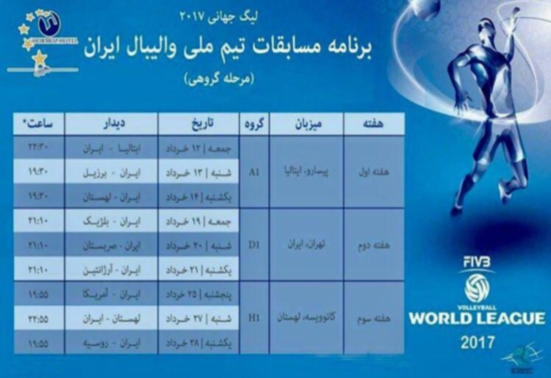 Iran volleyball matches at the Hormoz  hotel lobby