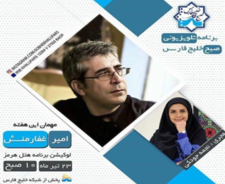 """ُSobhe Khalije Fars "", ""Persian Gulf morning"" is the TV program which is made at Hormoz Hotel, the guests are casts, singers and Iranian  celebrities"