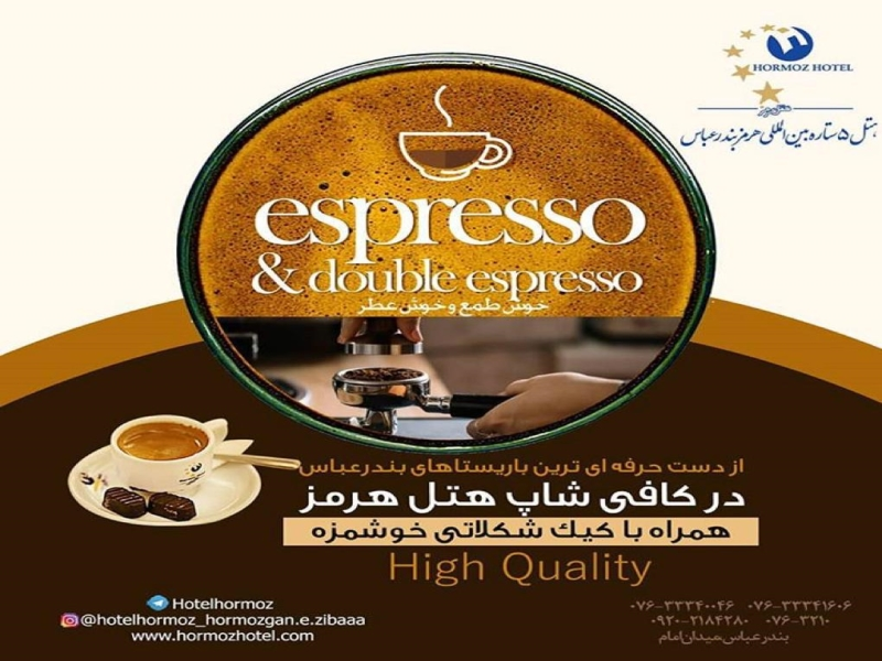Enjoy the scent of  your coffee at Hormoz cafe