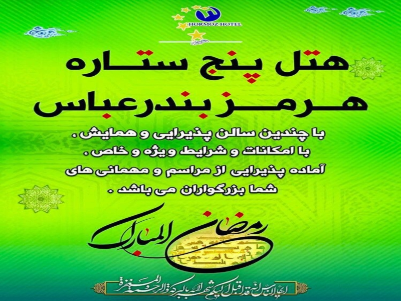 Give us the honor of hosting you in Ramadan